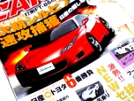 CARトップ20101