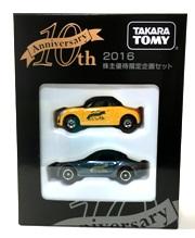 タカラトミー合併10周年記念特別企画「トミカ」2台セット